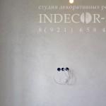 Декоративная штукатурка Патина в белом исполнении