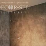 Декоративная штукатурка Бетон под лофт